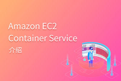 Amazon EC2 Container Service介绍