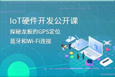 【IoT硬件开发公开课】探秘龙板的GPS定位、蓝牙和Wi-Fi连接