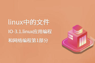 linux中的文件IO-3.1.linux应用编程和网络编程第1部分