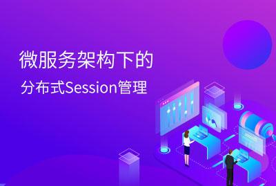 微服务架构下的分布式Session管理