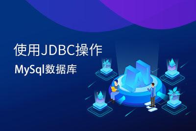 使用JDBC操作MySql数据库