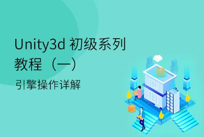 Unity3d 初级系列教程(一)引擎操作详解