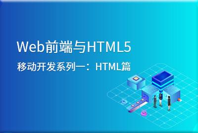Web前端与HTML5移动开发系列一:HTML篇