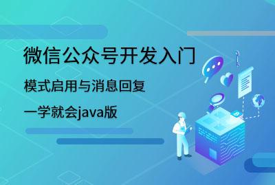 微信公众号开发入门模式启用与消息回复一学就会java版