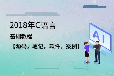 2019年C语言基础教程【源码,笔记,软件,案例】