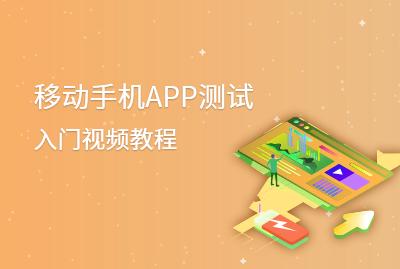 移動手機APP測試入門視頻教程