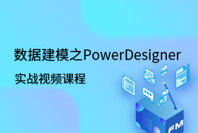 数据建模之PowerDesigner实战视频课程