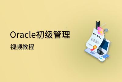 Oracle初级管理视频教程