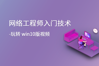 [肖哥]網絡工程師入門技術-玩轉 win10版視頻教程