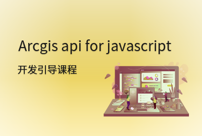 Arcgis api for javascript开发引导课程