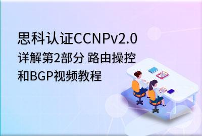 思科认证CCNPv2.0详解第2部分 路由操控和BGP视频教程