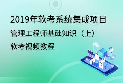 2019年软考系统集成项目管理工程师基础知识(上)软考视频教程