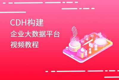 CDH构建企业大数据平台视频教程