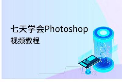 七天学会Photoshop视频教程
