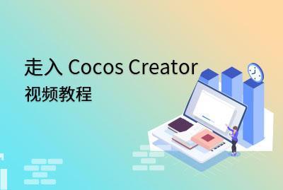 走入 Cocos Creator视频教程