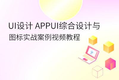 跟一夫学UI设计 APPUI综合设计与图标实战案例视频教程 photoshop绘制icon案例