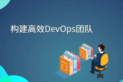 构建高效DevOps团队