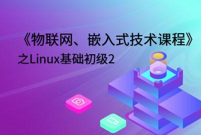 《物联网、嵌入式技术课程》之Linux基础初级2