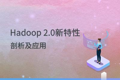 Hadoop 2.0新特性剖析及应用