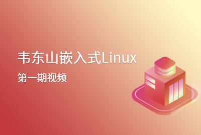 韦东山嵌入式Linux第一期视频