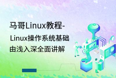 马哥Linux教程-Linux操作系统基础由浅入深全面讲解1