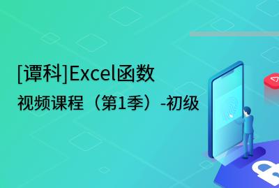 [谭科]Excel函数视频课程(第1季)-初级