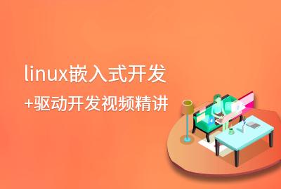 linux嵌入式开发+驱动开发视频精讲