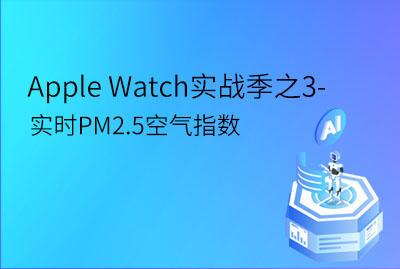 Apple Watch实战季之3- 实时PM2.5空气指数