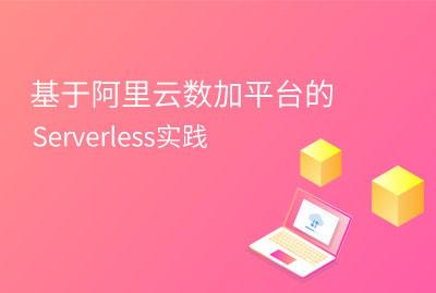 基于阿里云数加平台的Serverless实践