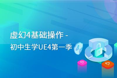 虚幻4基础操作 - 初中生学UE4第一季