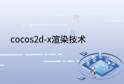 cocos2d-x渲染技術