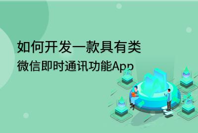 如何开发一款具有类微信即时通讯功能App