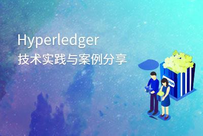 Hyperledger技术实践与案例分享