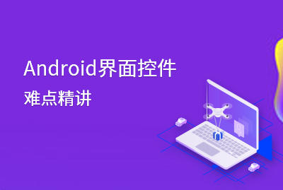 Android界面控件难点精讲