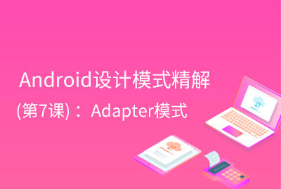 Android设计模式精解(第7课) :Adapter模式