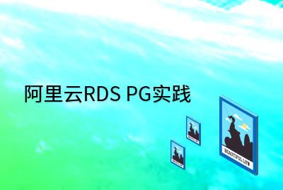 阿里云RDS PG实践
