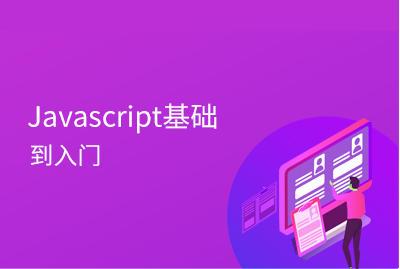 Javascript基础到入门