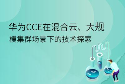华为CCE在混合云、大规模集群场景下的技术探索