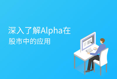 深入了解Alpha在股市中的应用