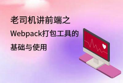老司机讲前端之Webpack打包工具的基础与使用
