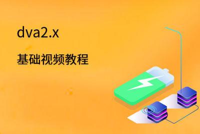 dva2.x基础视频教程