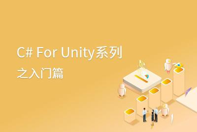 C# For Unity系列之入门篇
