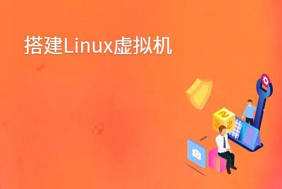 搭建Linux虚拟机