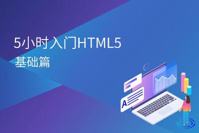 5小时入门HTML5-基础篇
