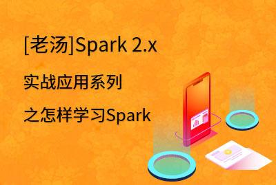 [老汤]Spark 2.x实战应用系列一之怎样学习Spark