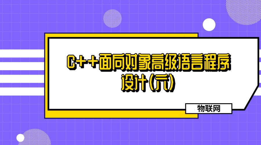 C++面向对象高级语言程序设计(六)