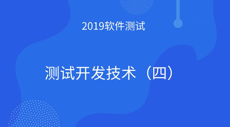 2019测试开发技术(四)【软件测试】