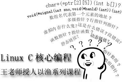物联网人工智能项目实战之C语言核心编程