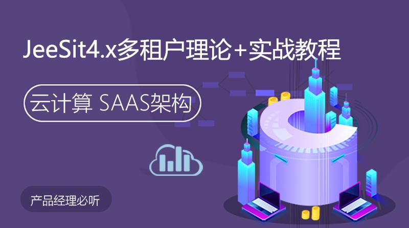 JeeSite4.x多租户理论+实战教程(推荐产品经理必听)