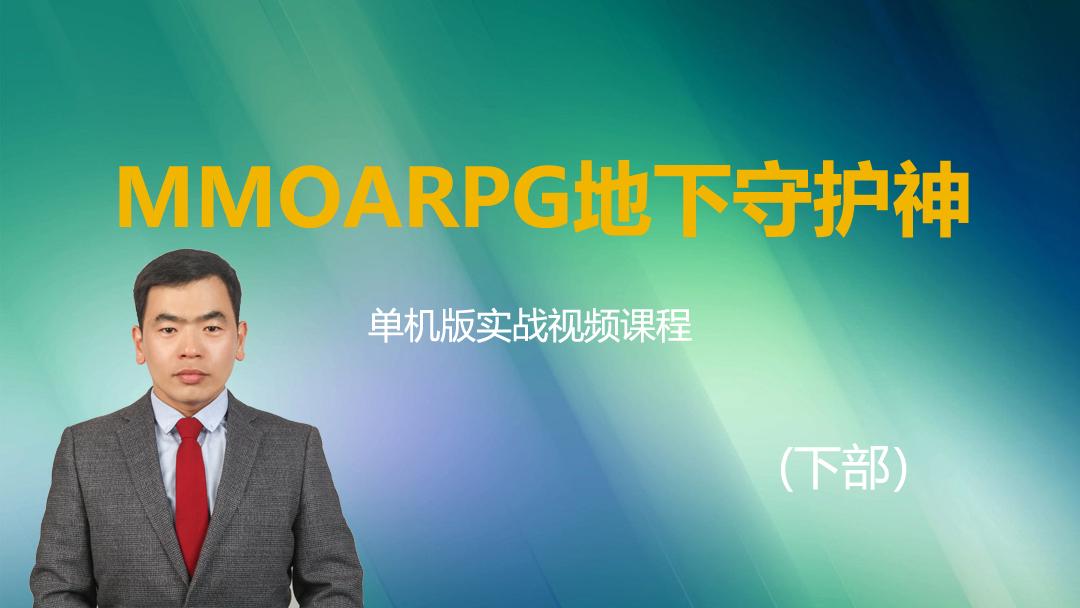MMOARPG地下守护神_单机版实战视频课程(下部)
